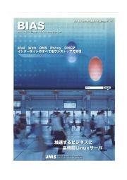 Linuxサーバー オリジナルサーバー「BIAS(バイアス)」 表紙画像
