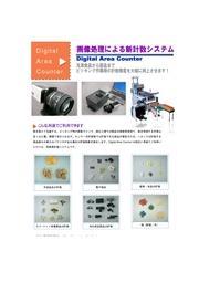 新計数システム『Digital Area Counter』 表紙画像