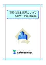 ご希望者全員プレゼント!『建築物衛生管理について』最新版 小冊子 表紙画像