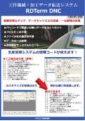 ⼯作機械・加⼯データ転送システム 「RDTerm DNC」