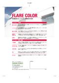 シロキサン系無機質水性塗料『フレアカラー』