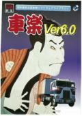 車楽Ver.6.0 カタログ