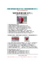 異常温度感知線製品カタログ 表紙画像