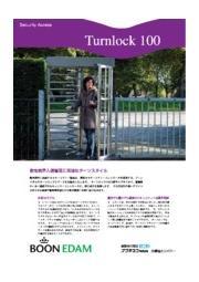 Turnlock 100【敷地境界入退管理最適なターンスタイルセキュリティードア】 表紙画像