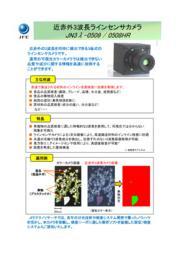 近赤外3波長ラインセンサカメラ JN3λ-0509 / 0508HR 表紙画像