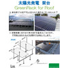 PV架台チラシ_GREEN RACK FOR ROOF.jpg