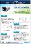 SDカードレコーダー内蔵カメラ『KER-IP200XGW』