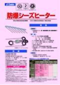 防爆シーズヒーター d2G4/d2G3/d2G2 タイプ