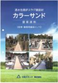 透水性高炉スラグ舗装材『カラーサンド』霊園用資料 表紙画像