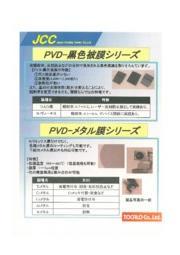 加工サービス PVD-黒色被膜シリーズ/PVD-メタル膜シリーズ 表紙画像