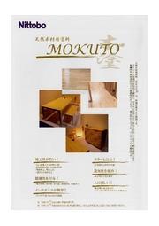 天然木材用塗料(特殊液体ガラス塗料) MOKUTO  表紙画像
