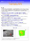 超多チャンネル・データ・ロガー 表紙画像
