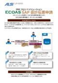 『ECOAS SAP会計伝票申請』