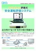 リアルタイム運転評価システム 表紙画像