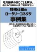 特殊仕様のロータリーコネクタ 開発事例集 表紙画像