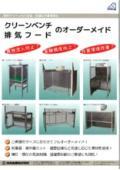 クリーンベンチ・排気フードのオーダーメイド ※製品カタログ 表紙画像