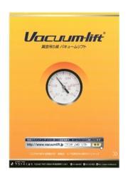 真空吊り具『Vacuum-lift(バキュームリフト)』 表紙画像