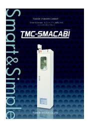 シリンダーキャビネット 「TMC-SMACABI」 表紙画像