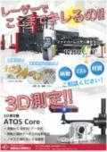『3D測定サービス』