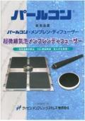 散気装置 「パールコン・メンブレン・ディフューザー」  表紙画像