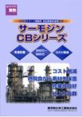 【コスト低減型耐熱塗料】サーモジンCBシリーズ