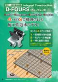 太陽光発電システム架台金具『D-FOURS(ディーフォース)』 表紙画像
