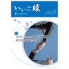 事例ダウンロードコンテンツ_MER 仲芳建設様.pdf★.jpg