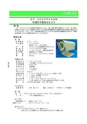 EP-SC25P2AA形防爆形半固定式カメラ カタログ 表紙画像