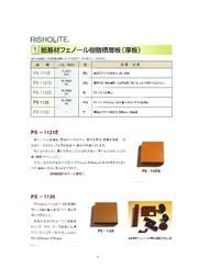 RISHOLITE 紙基材フェノール樹脂積層板(厚板) 表紙画像