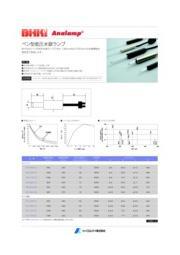 BHK社製 ペン型低圧水銀ランプ 表紙画像