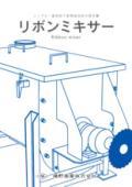 多用途対応の混合機『リボンミキサー 』 表紙画像