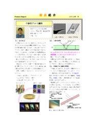 干渉色アルミ顔料『クロマシャイン/METAX CHROMA/コスミカラー』 表紙画像