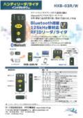 ハンディリーダ/ライタ『HXB-03R/W』