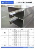 アルミ溶接形鋼