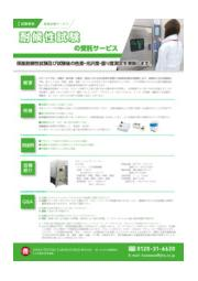 耐候性試験の受託サービスカタログ 表紙画像