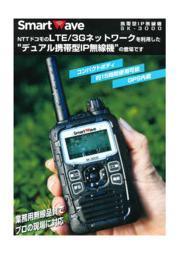 携帯型IP無線機『SK-3000』 表紙画像