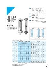 流量計 ネジタイプ RHSK/RHST TYPE 表紙画像