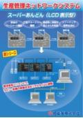 生産管理カウンタ スーパーあんどん(LCD表示型) 表紙画像