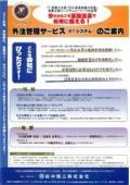 外注管理サービス(PTシステム) カタログ
