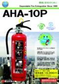 蓄圧式ABC粉末消火器「AHA-10P」 表紙画像