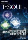 T-SOUL V0l.21 東芝のIoTアーキテクチャー「SPINEX」登場 産業界のビジネスモデルを変える日本発のデジタル革新
