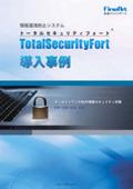 【導入事例集】情報漏洩防止システム トータルセキュリティフォート
