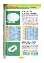 USLフッ素樹脂PTFE フィルターチューブ 表紙画像
