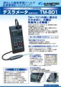 テスラメータ(磁束密度計)『TM-801』