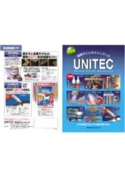 株式会社ユニテック 補修材 総合カタログ 表紙画像