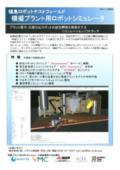 ソフトウェア『模擬プラント用ロボットシミュレータ』