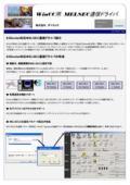 WinCC用MELSEC通信ドライバ