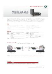 40G QSFP+ to 4x 10G SFP+ トランスポンダ-:FRM220-40G-1Q4S 表紙画像