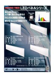 PROMO TECH『LEDパネルシリーズ』 表紙画像