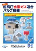 超高圧水素ガス適合バルブ機器